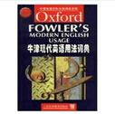 牛津现代英语用法词典