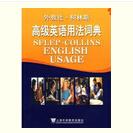柯林斯高级英语用法词典
