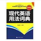 张道真:现代英语用法词典